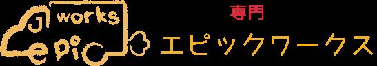 名古屋の家具・家電の出張買取の専門店「エピックワークス」